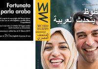 Museo Egizio arabi Torino sconto bigietto